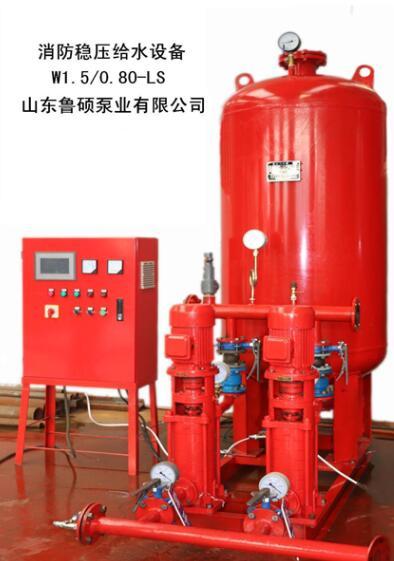 W1.5/0.80-LS消防稳压设备系列
