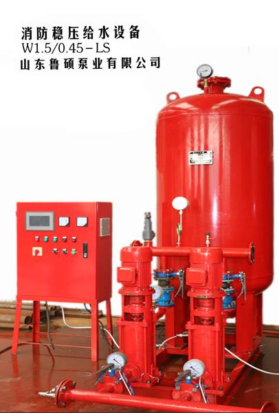 W1.5/0.45-LS消防稳压设备